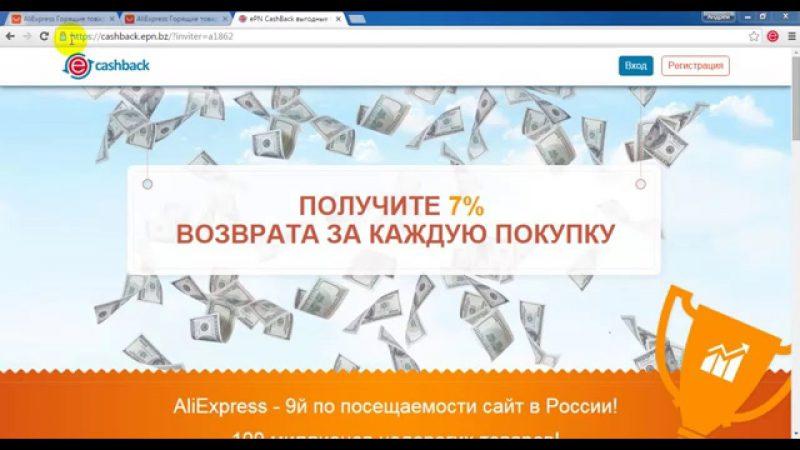 сколько можно сэкономить на AliExpress
