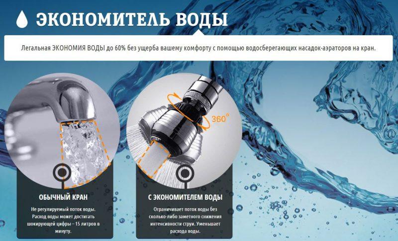 Преимущества экономителя воды