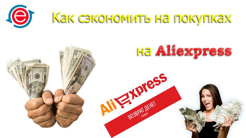 эффективные варианты экономии на сайте AliExpress